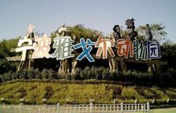 雅戈尔动物园景点介绍