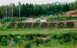 五营国家森林公园景点介绍