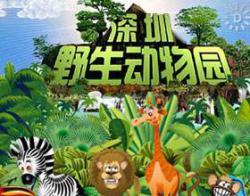 深圳野生动物园景点介绍