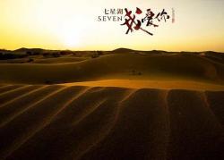 七星湖沙漠生态旅游区景点介绍